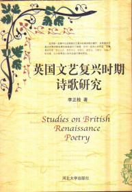 英国文艺复兴时期诗歌研究