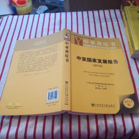 中亚黄皮书:中亚国家发展报告(2012版) 内页有划线字迹  实物拍图