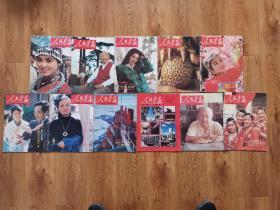 人民画报1989年(2-12期合售) 未打孔,非合订每一页都检查过不缺页