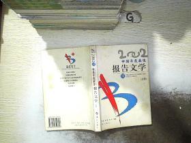 2002中国年度最佳报告文学 上卷