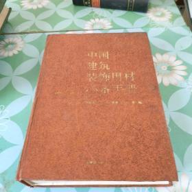 中国建筑装饰用材必备手册:1997年版
