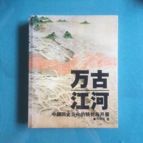 万古江河:中国历史文化的转折与开展(塑封95新)