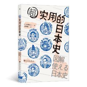 新书--超实用的日本史