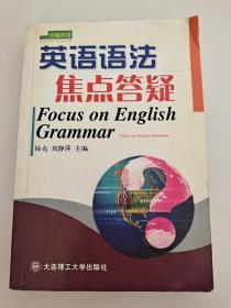 英语语法焦点答疑 Focus on English Grammar 陆克、刘静萍  主编 大连理工大学出版社