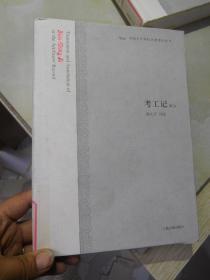 考工记译注:中国古代科技名著译注丛书(精装)