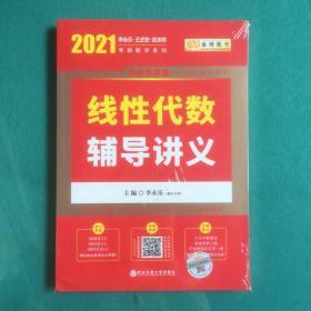 2021考研数学 李永乐·王式安考研数学 线性代数辅导讲义 金榜图书