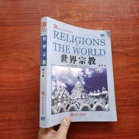 世界宗教——培文书系.人文科学系列(第9版)
