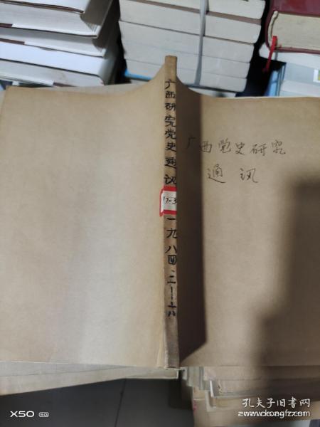 17:  广西党史研究通讯1984年2、3、5、6期合订本总18、19、21、22期 (纪念白色起义和龙州起义五十周年  ,广西学生抗日;朱锡昂烈士传