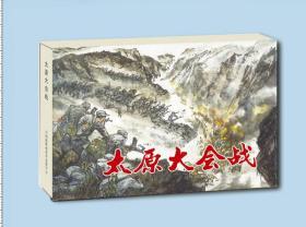 【合订】32开精装连环画《太原大会zhan上下集》绘画 周连义