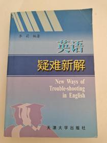 英语疑难新解 New Ways of Trouble–shooting in Englisg 李莉  编著  天津大学出版社  9787561814475
