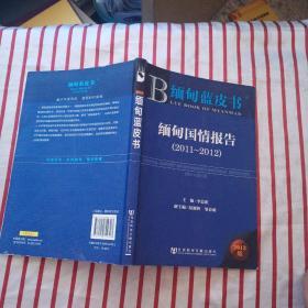 缅甸蓝皮书:缅甸国情报告(2011~2012)(2013版)内页有划线字迹
