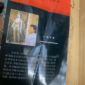 敦煌飞天(敦煌壁画白描精粹)(签赠本)