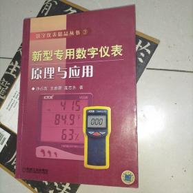 新型专用数字仪表原理与应用——数字仪表精品丛书3