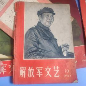 解放军文艺 1967年 10
