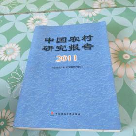 中国农村研究报告2011