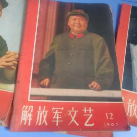 解放军文艺 1967年12