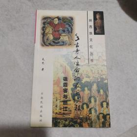千古奇人生命的最后旅程:徐霞客与丽江