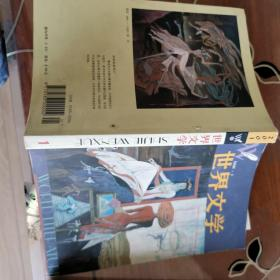 世界文学2001-1