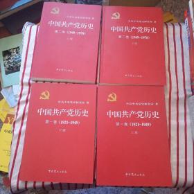 中国共产党历史:第一卷(1921—1949)上下册(全二册):1921-1949+中国共产党历史(第二卷)上下:第二卷(1949-1978)4本合售 正版 内页干净