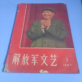 解放军文艺 1967年3