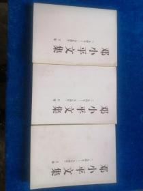 邓小平文集(一九四九——一九七四年)上中下卷(平)