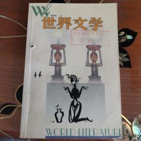 世界文学2001-2