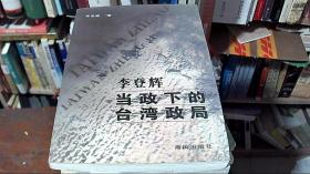 李登辉当政下的台湾政局