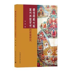 藏传佛教大殿室内界面艺术的度量研究