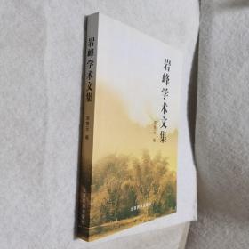 岩峰学术文集