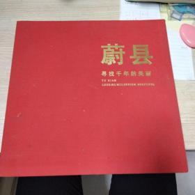 蔚县 寻找千年的美丽