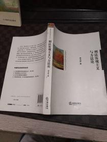 中国刑法学派研究系列之2:刑法客观主义与方法论