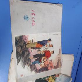 工农兵画报1973 23
