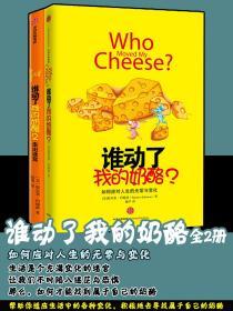 谁动了我的奶酪 谁动了我的奶酪(2走出迷宫) 共2册 人生哲思录生活智慧成功学哲学自我实现书籍