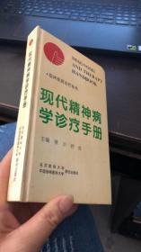 现代精神病学诊疗手册