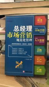 总经理市场营销规范化管理 宋丽娜 著 / 西南财经大学出版社 9787550422858