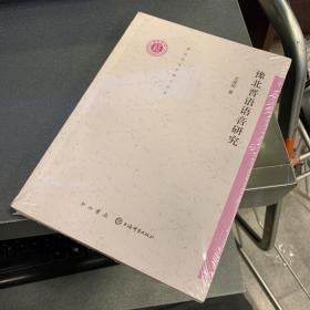 豫北晋语语音研究--{b1642490000183547}