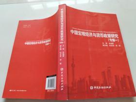 中国宏观经济与货币政策研究(专辑1)