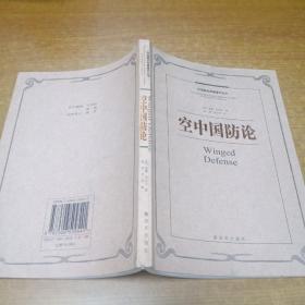空中国防论:外国著名军事著作丛书