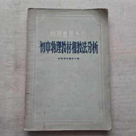 《初中物理教材和教法分析》  物理通报丛书