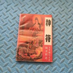 正版 神符(中国古代预测学研究)