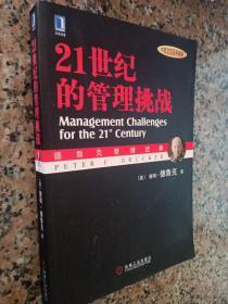 21世纪的管理挑战 (中英文双语典藏版)