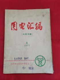 用电汇编1972.1(创刊号) 济宁供电局革命委员会济宁供电所编
