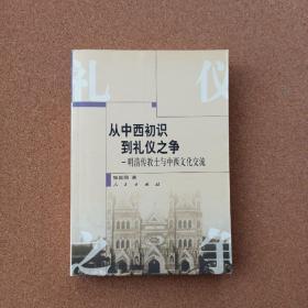 从中西初识到礼仪之争:明清传教士与中西文化交流