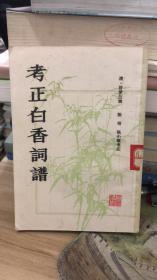 考正白香词谱  清·舒梦兰辑   陈栩 陈小蝶 考正 上海古籍书店印行1981年5月 一版一印