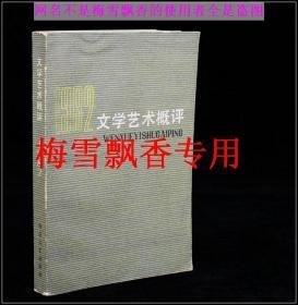 1982年文学艺术概评