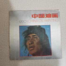 中国油画 1990年第1期