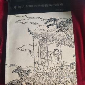 中鸿信2000春季艺术品拍卖会 古籍善本