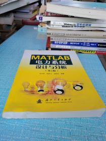 MATLAB电力系统设计与分析