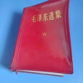 毛泽东选集(合订一卷本)战士出版社1973年3印