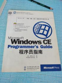 Microsoft Windows CE Programmers Guide程序员指南